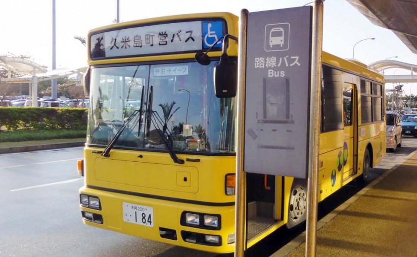 久米島の島内交通