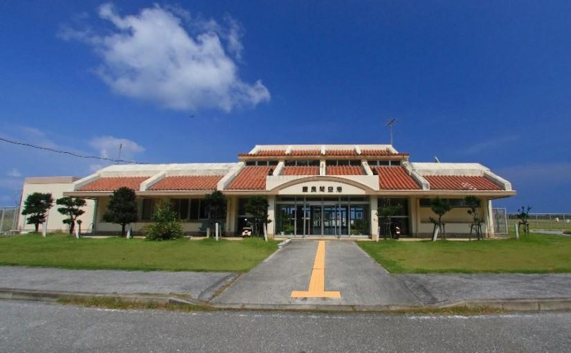 ケラマ空港